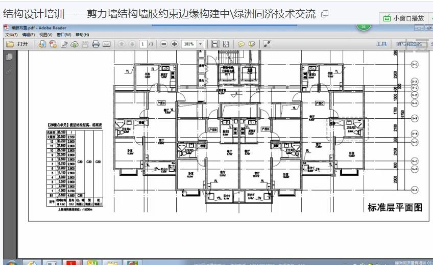 结构设计培训——剪力墙结构墙肢约束边缘构建中